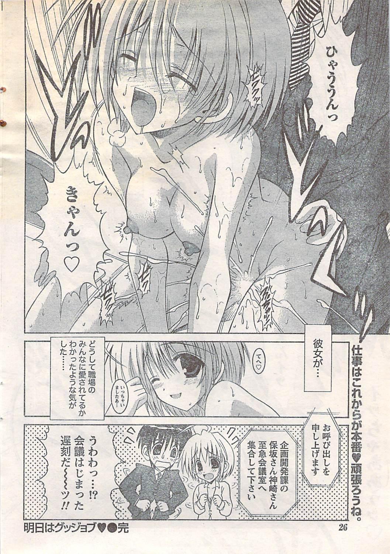 Gekkan Doki!! 2007-05 Vol. 127 25