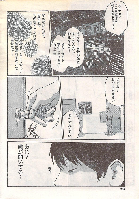 Gekkan Doki!! 2007-05 Vol. 127 258