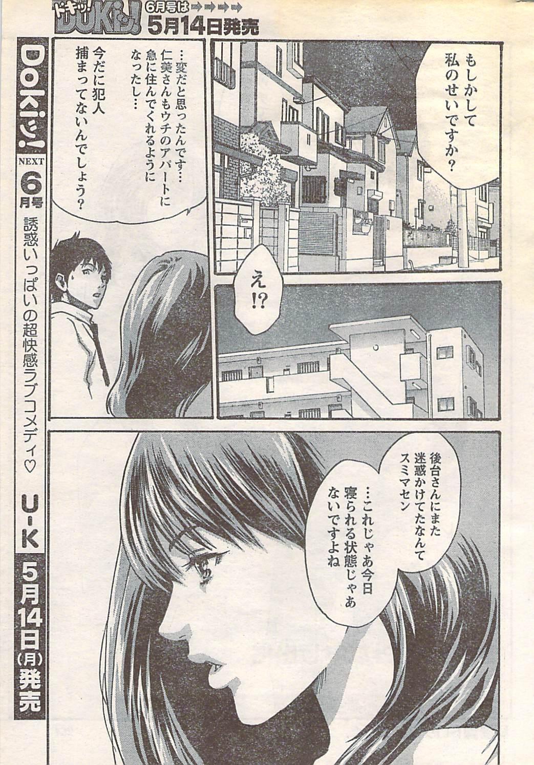 Gekkan Doki!! 2007-05 Vol. 127 261