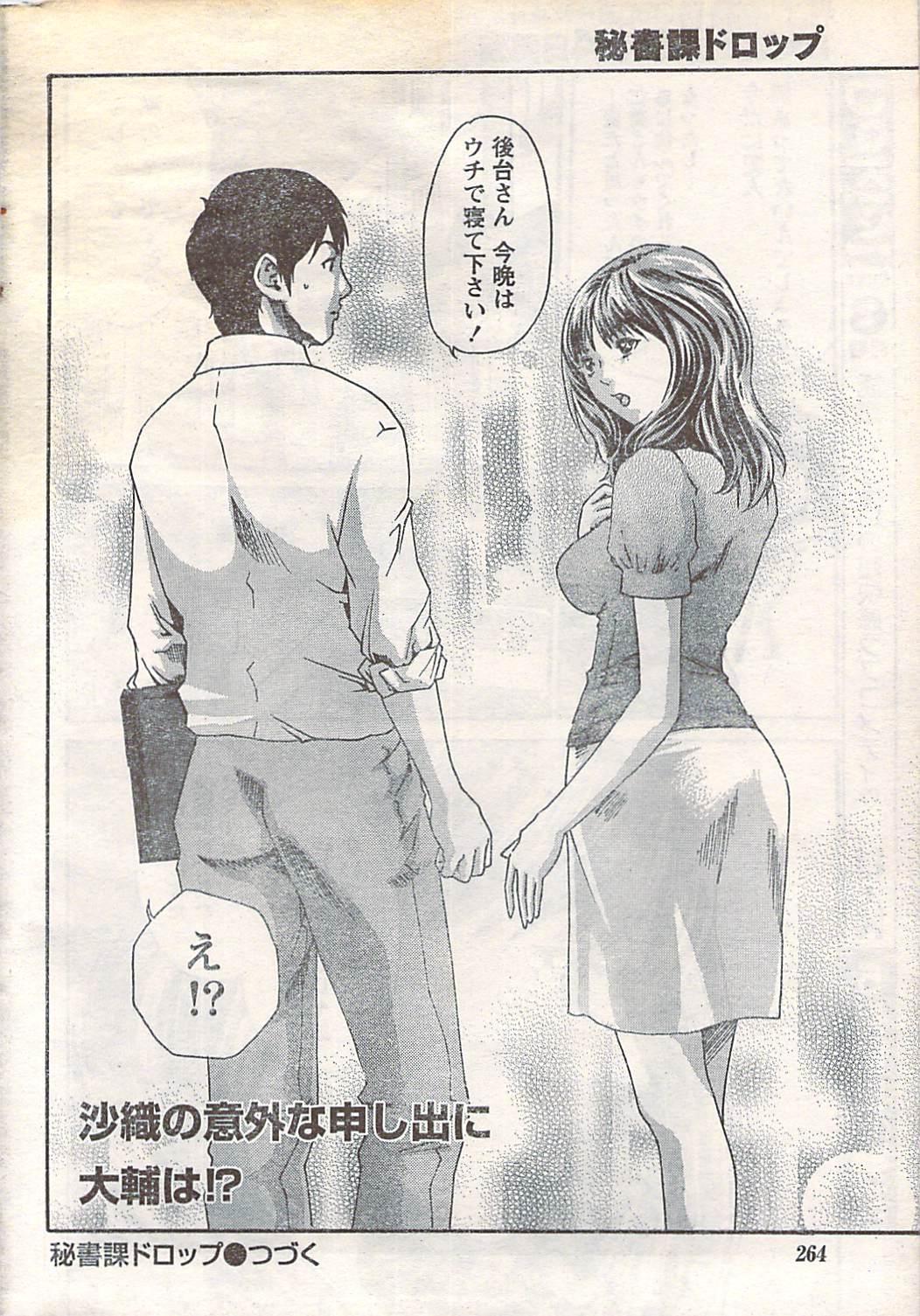 Gekkan Doki!! 2007-05 Vol. 127 262