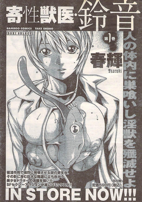 Gekkan Doki!! 2007-05 Vol. 127 263