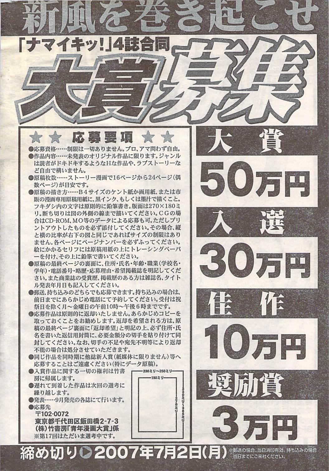 Gekkan Doki!! 2007-05 Vol. 127 264
