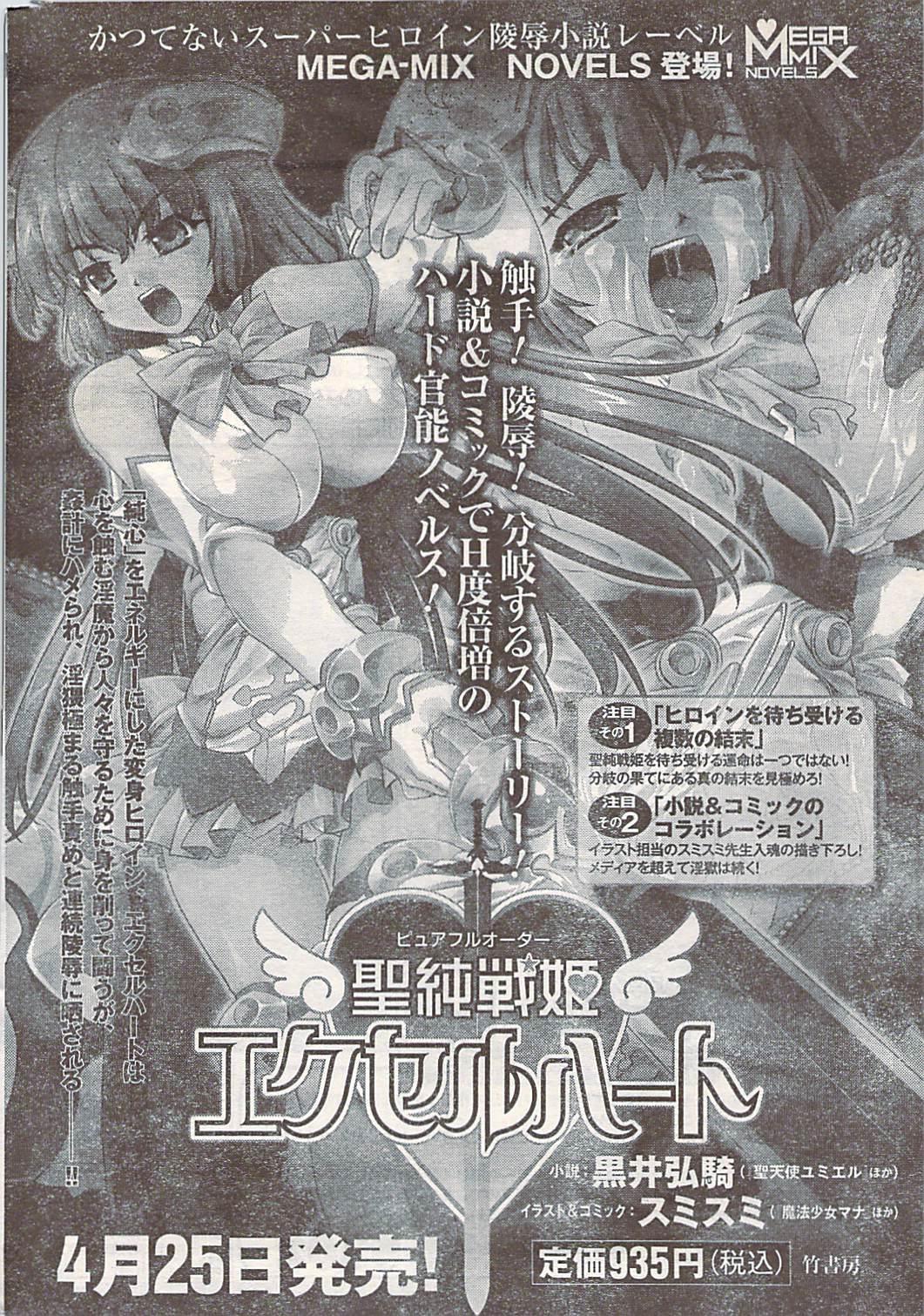 Gekkan Doki!! 2007-05 Vol. 127 266