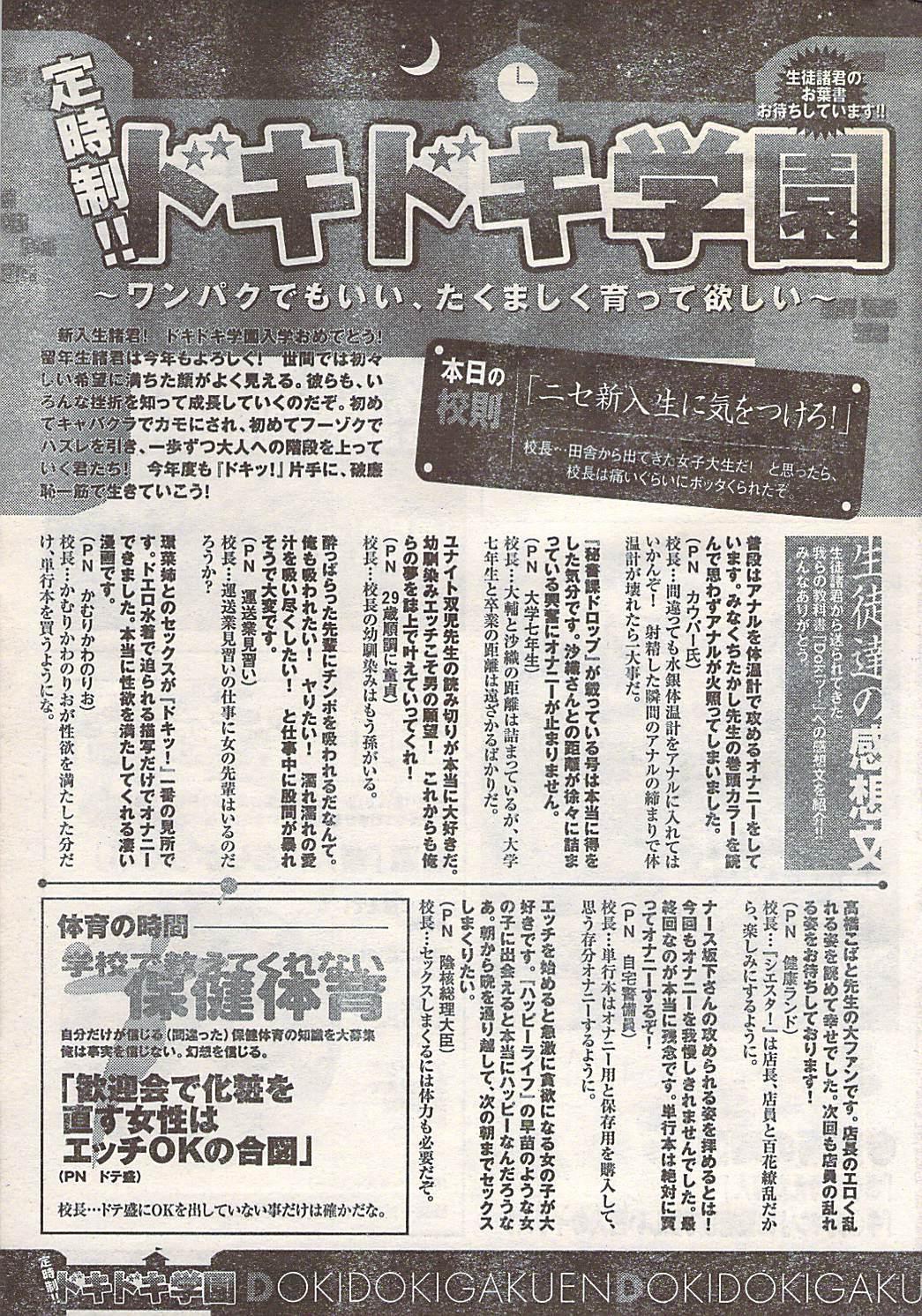 Gekkan Doki!! 2007-05 Vol. 127 267