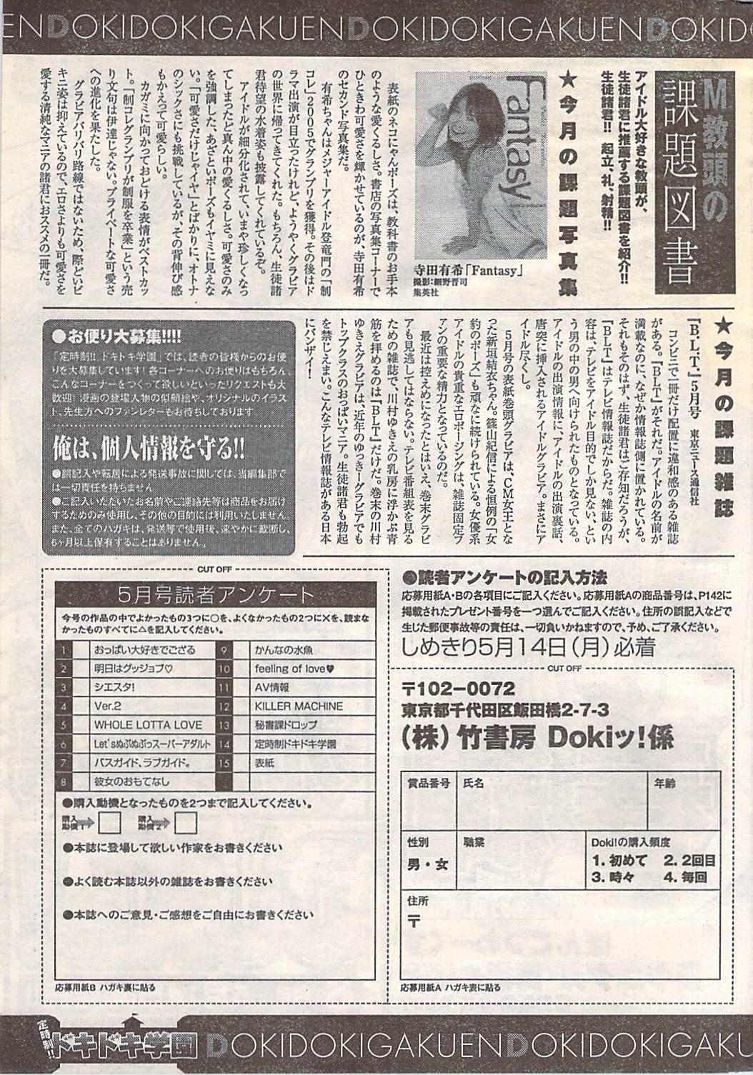 Gekkan Doki!! 2007-05 Vol. 127 269