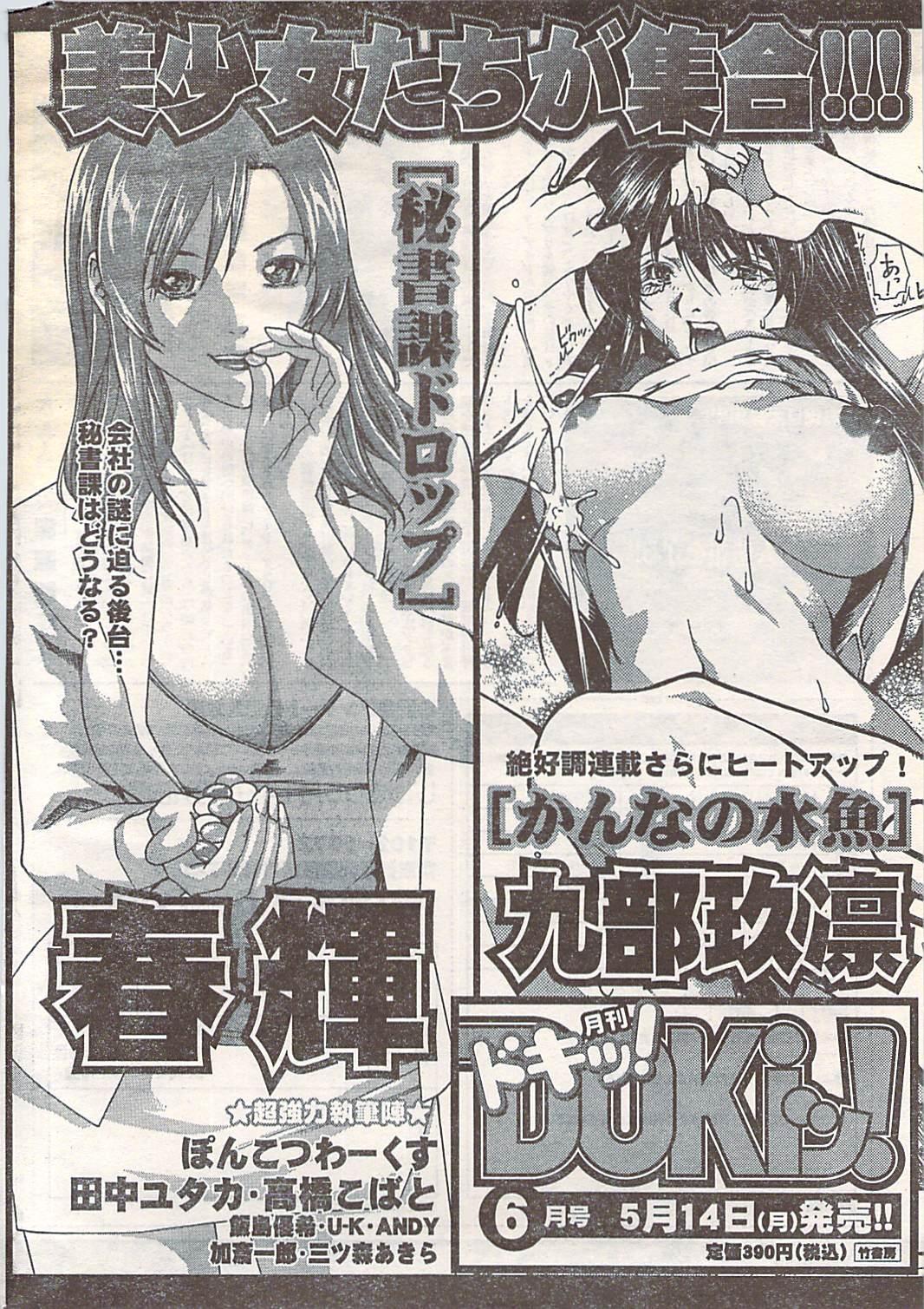 Gekkan Doki!! 2007-05 Vol. 127 270