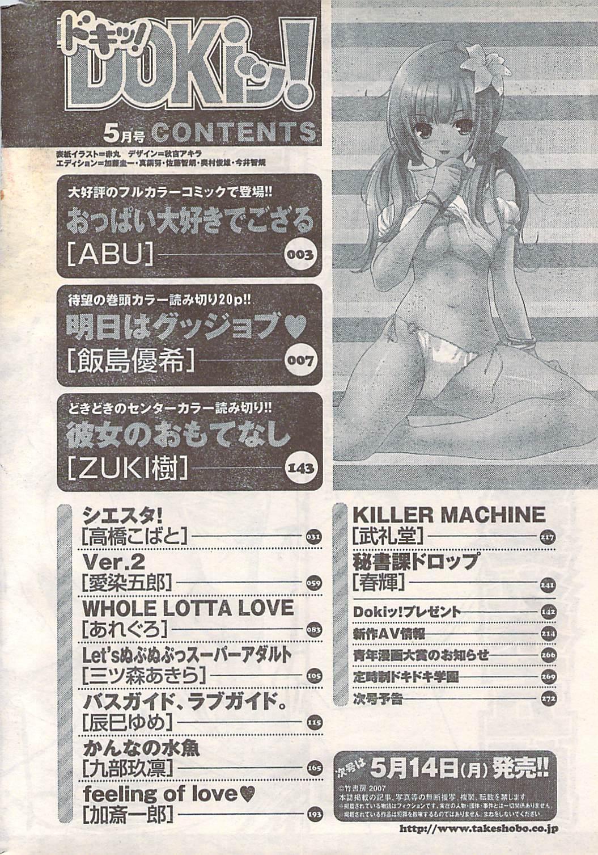 Gekkan Doki!! 2007-05 Vol. 127 272