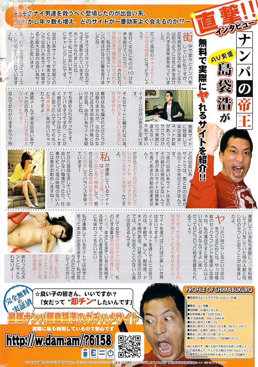 Gekkan Doki!! 2007-05 Vol. 127 274