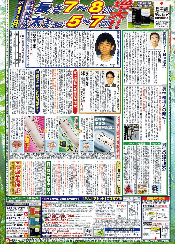 Gekkan Doki!! 2007-05 Vol. 127 275