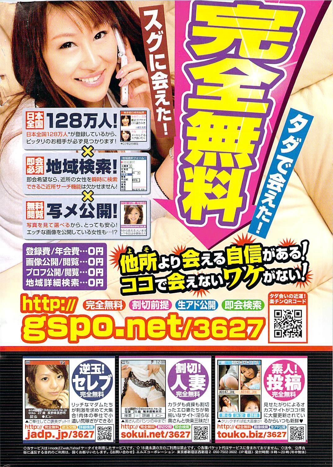 Gekkan Doki!! 2007-05 Vol. 127 276