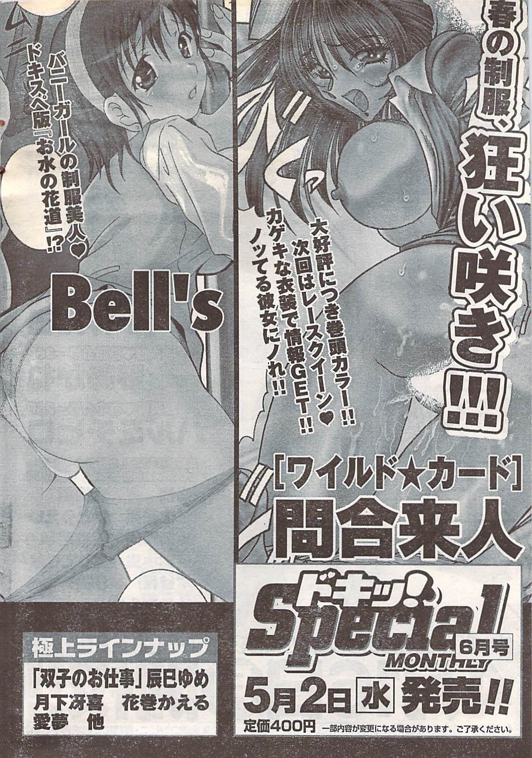 Gekkan Doki!! 2007-05 Vol. 127 27