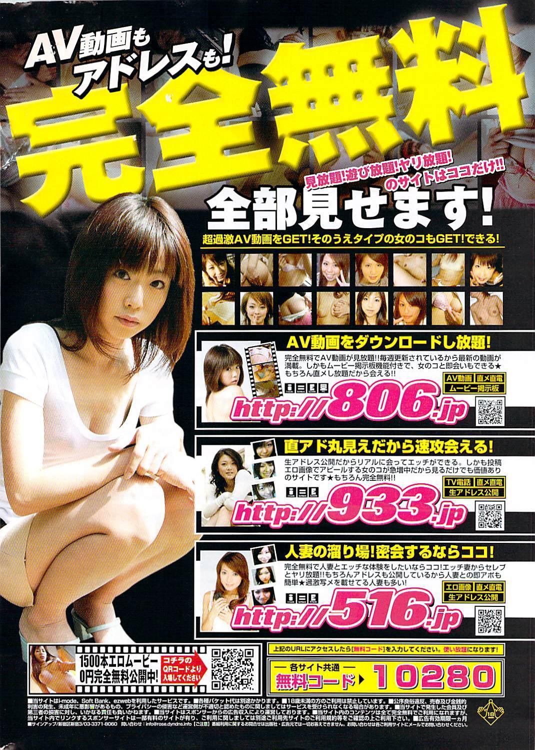 Gekkan Doki!! 2007-05 Vol. 127 278