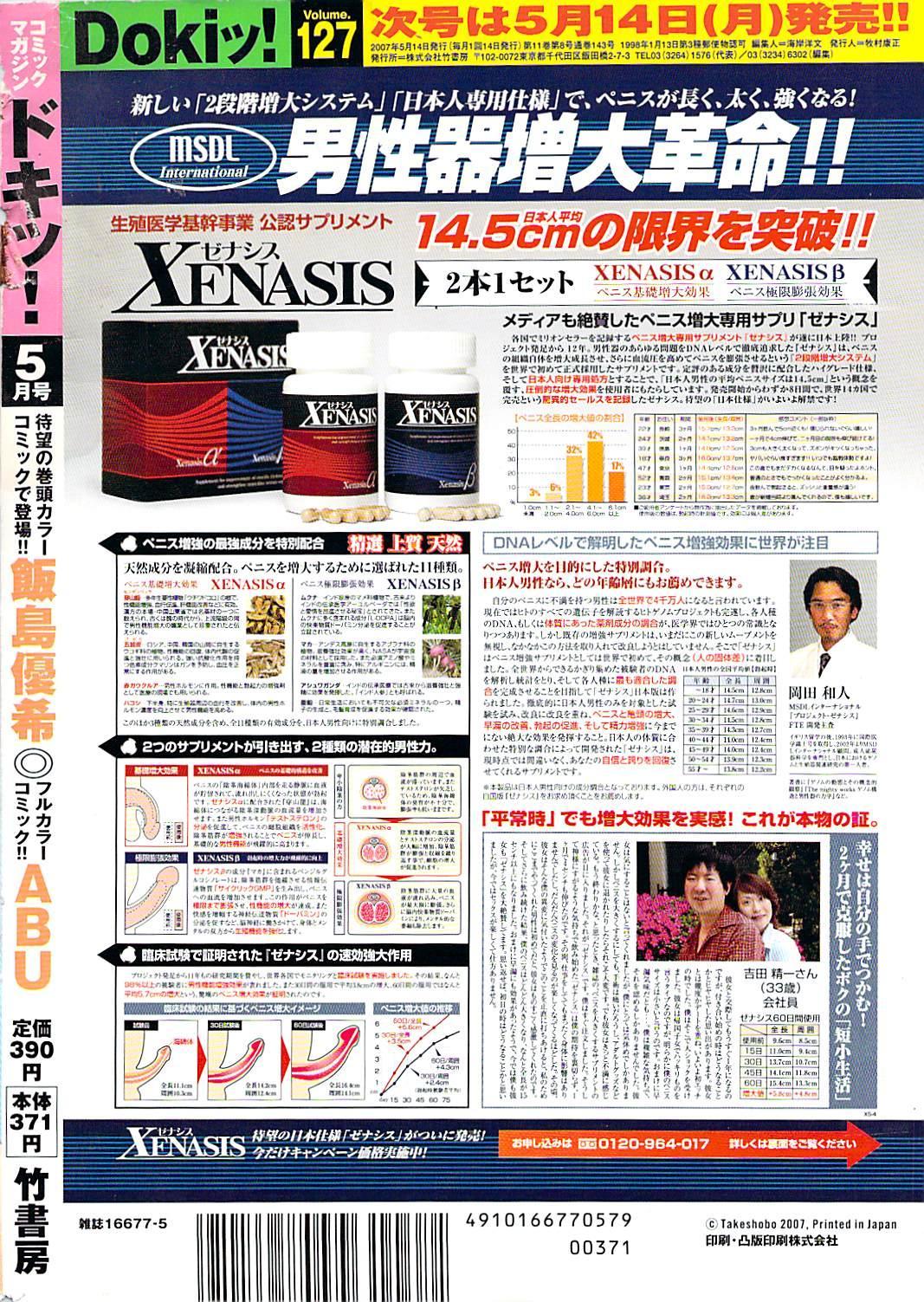 Gekkan Doki!! 2007-05 Vol. 127 282