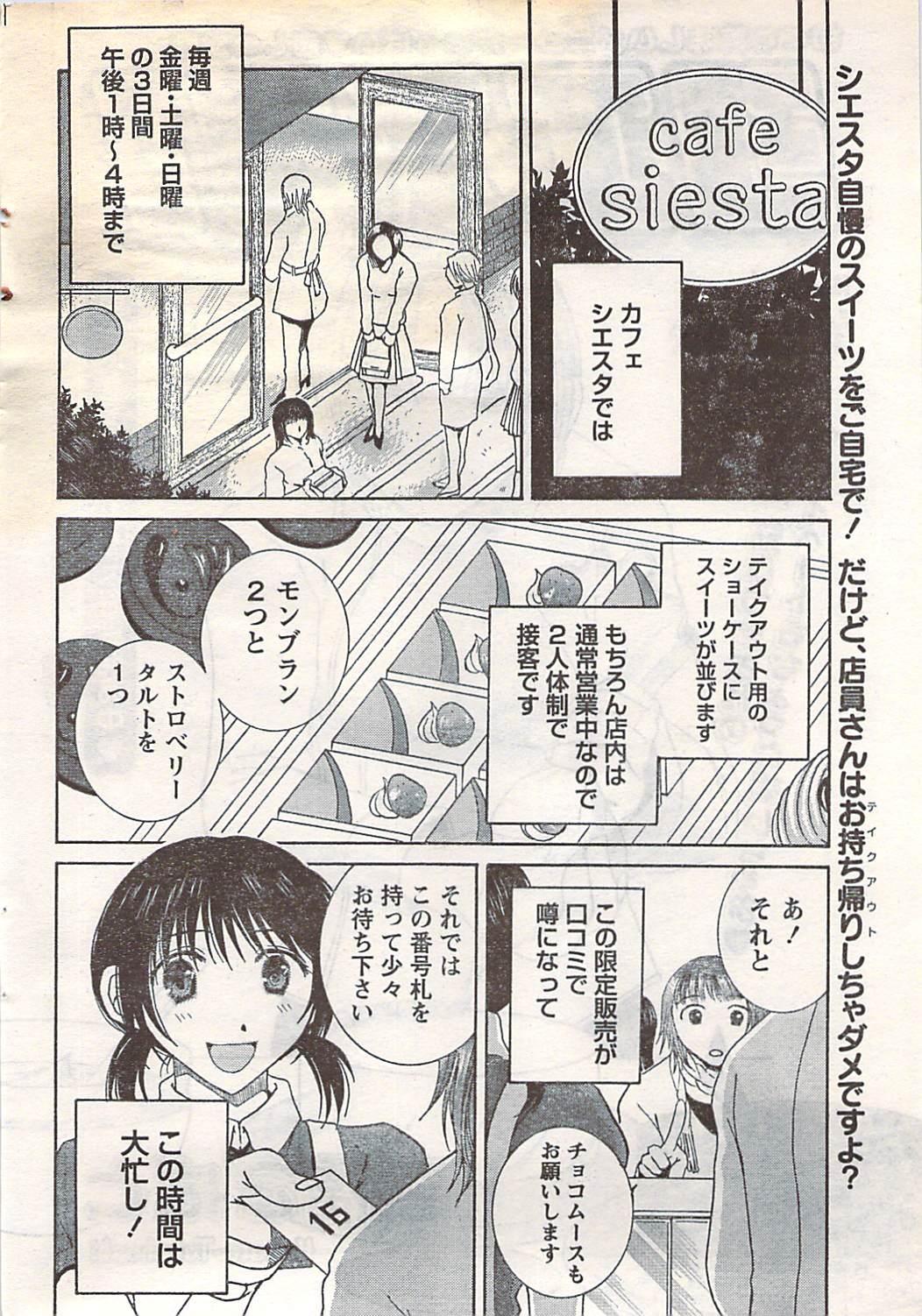 Gekkan Doki!! 2007-05 Vol. 127 31