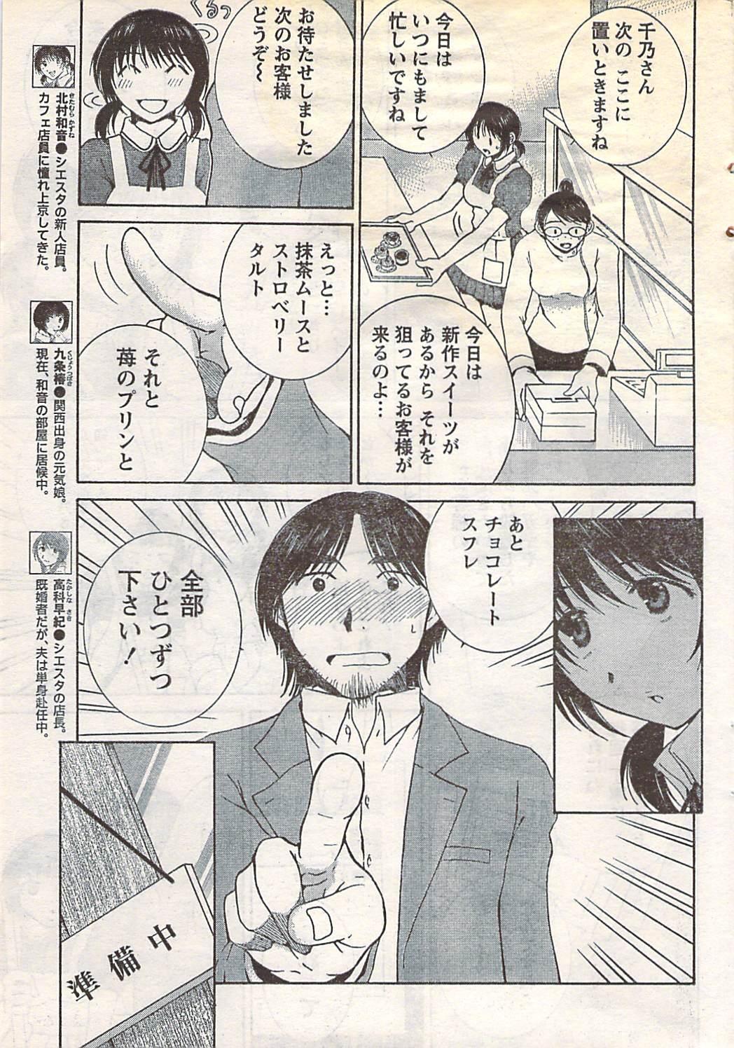 Gekkan Doki!! 2007-05 Vol. 127 32