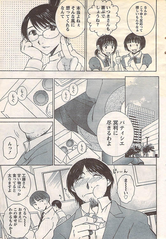 Gekkan Doki!! 2007-05 Vol. 127 34