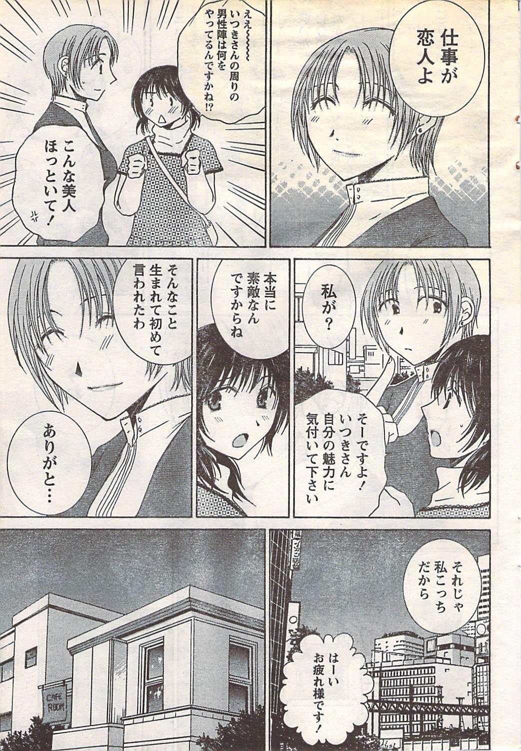 Gekkan Doki!! 2007-05 Vol. 127 36