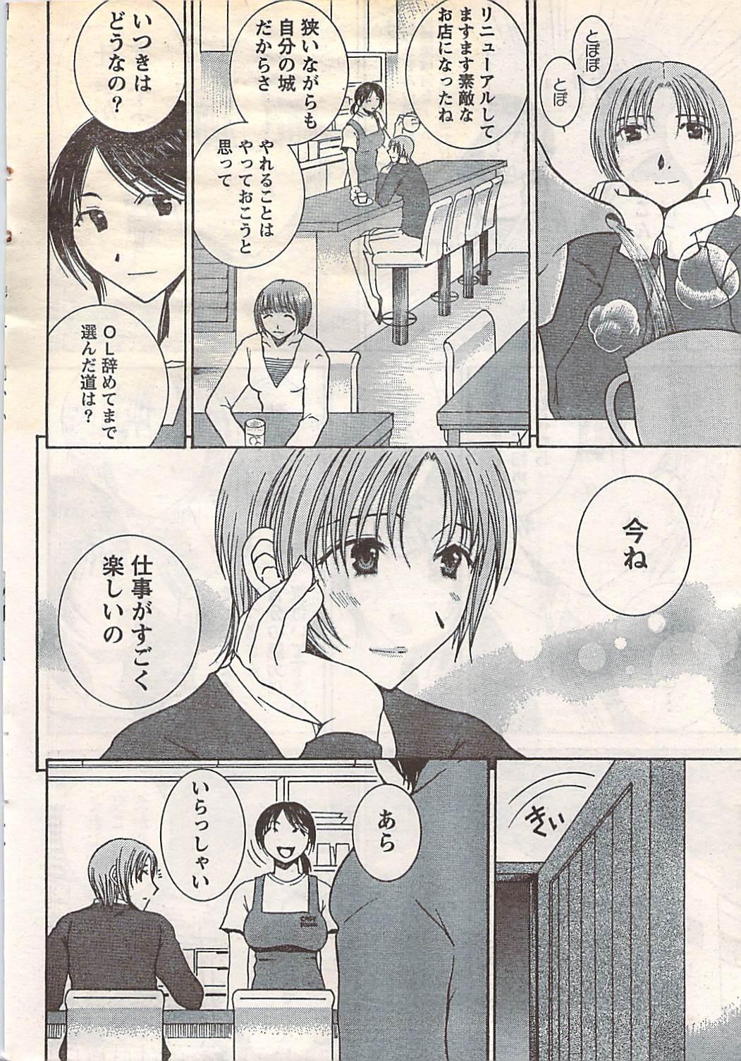 Gekkan Doki!! 2007-05 Vol. 127 37