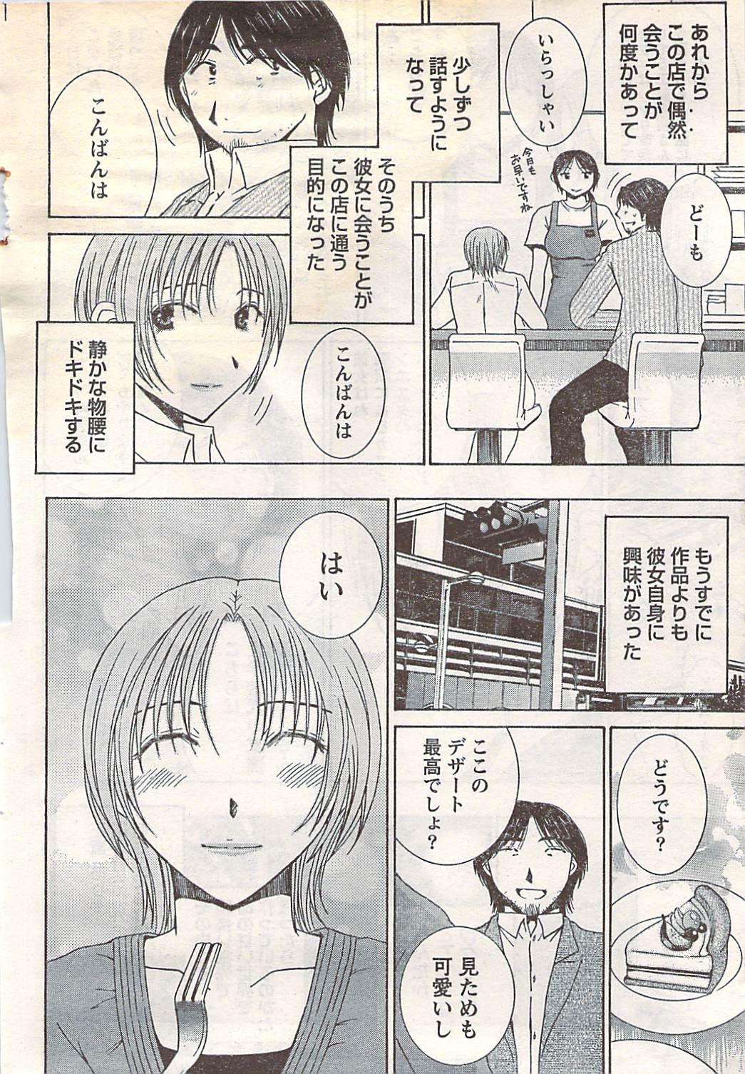 Gekkan Doki!! 2007-05 Vol. 127 39