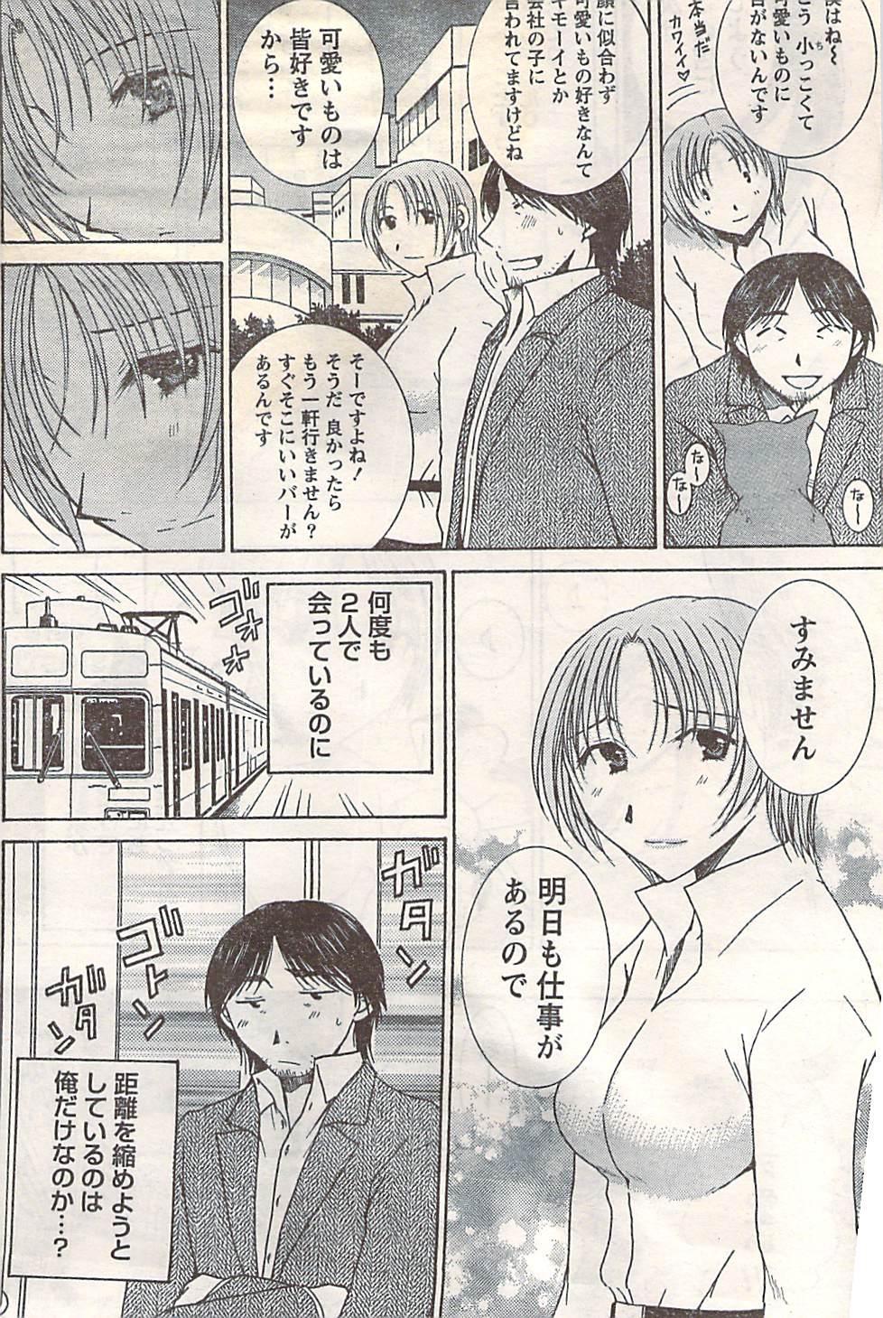 Gekkan Doki!! 2007-05 Vol. 127 41