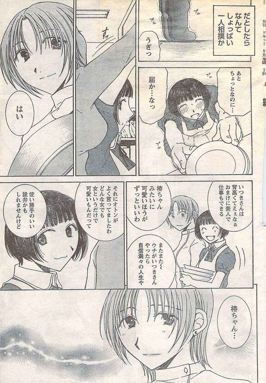 Gekkan Doki!! 2007-05 Vol. 127 42