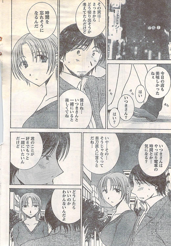 Gekkan Doki!! 2007-05 Vol. 127 43