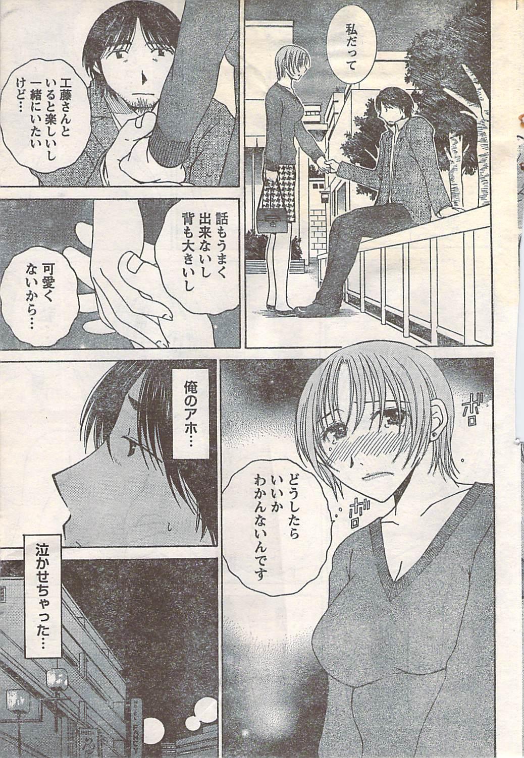 Gekkan Doki!! 2007-05 Vol. 127 44