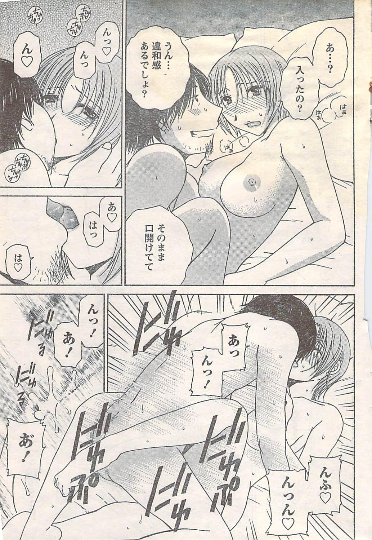 Gekkan Doki!! 2007-05 Vol. 127 50