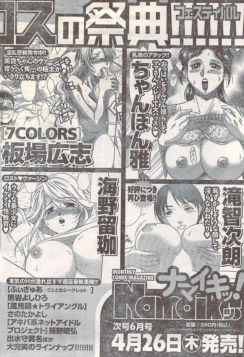 Gekkan Doki!! 2007-05 Vol. 127 55