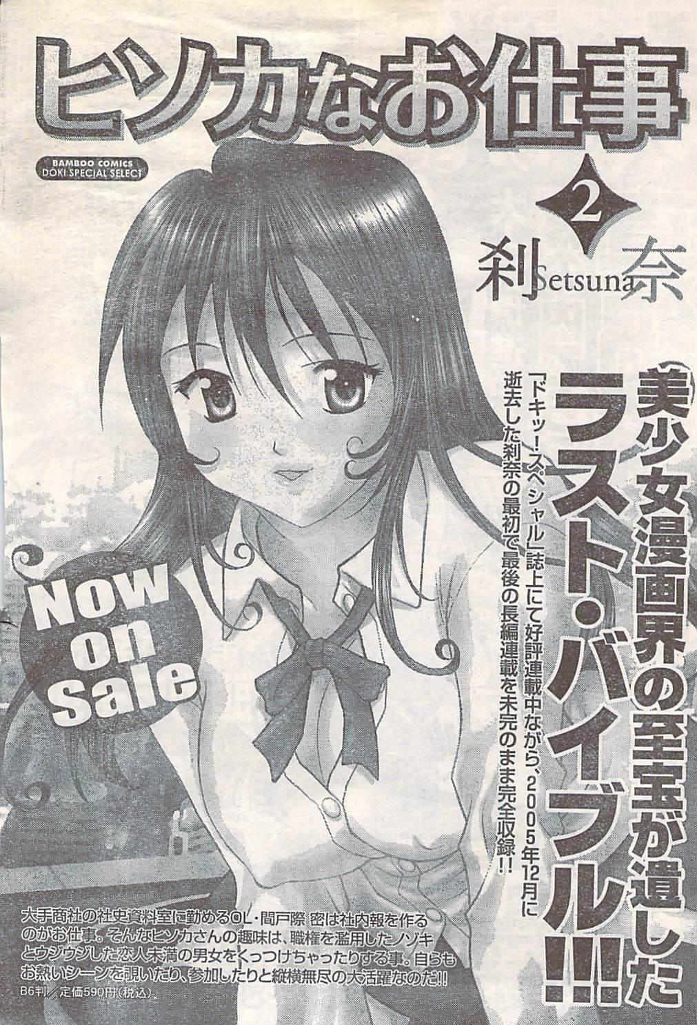 Gekkan Doki!! 2007-05 Vol. 127 56