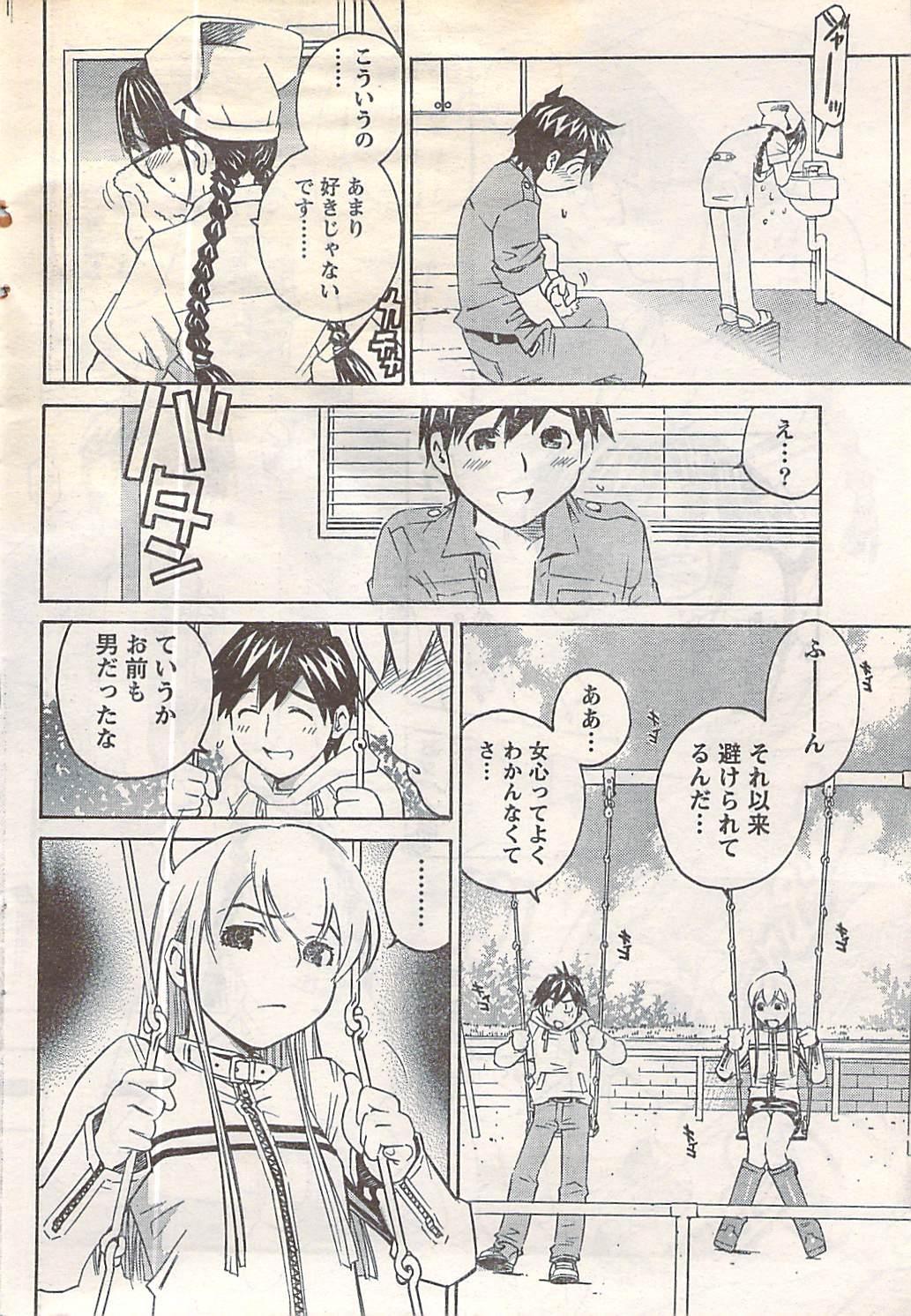 Gekkan Doki!! 2007-05 Vol. 127 60