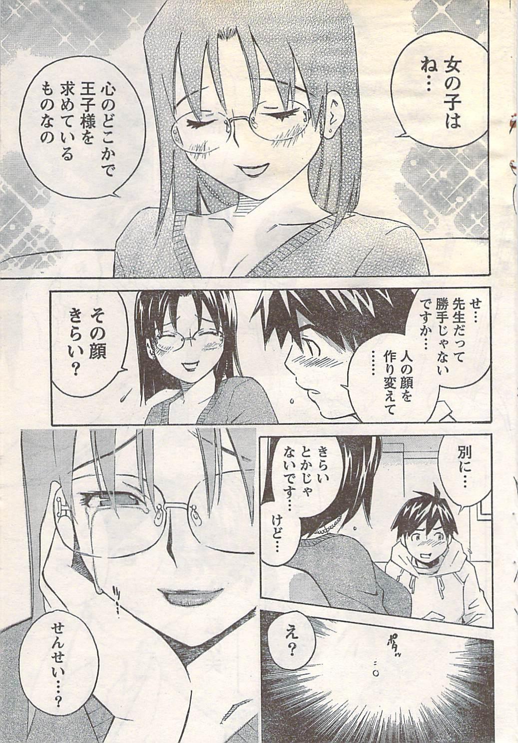 Gekkan Doki!! 2007-05 Vol. 127 63