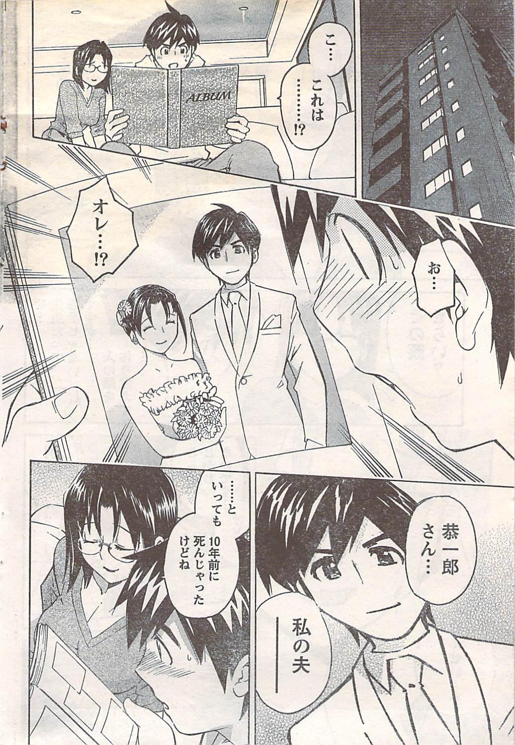 Gekkan Doki!! 2007-05 Vol. 127 64