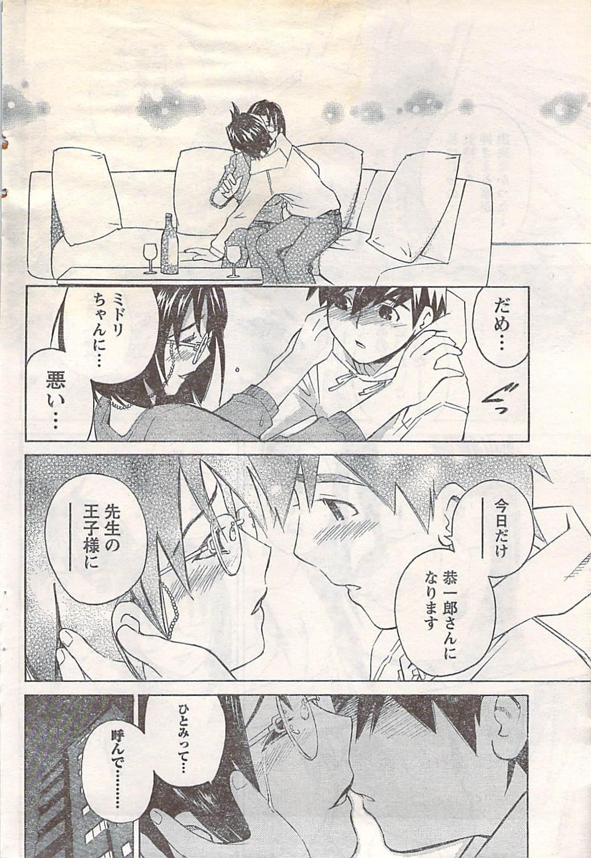 Gekkan Doki!! 2007-05 Vol. 127 66