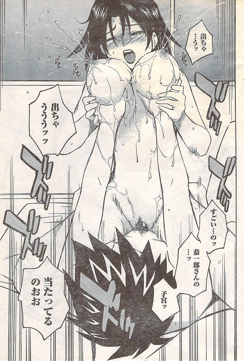 Gekkan Doki!! 2007-05 Vol. 127 71