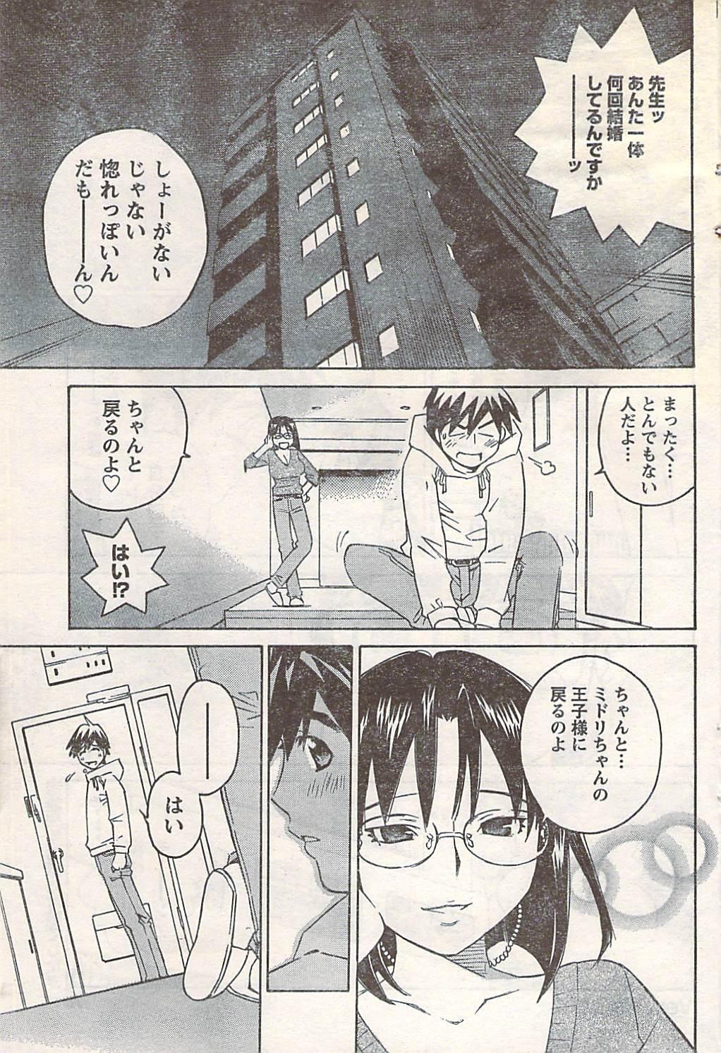 Gekkan Doki!! 2007-05 Vol. 127 75