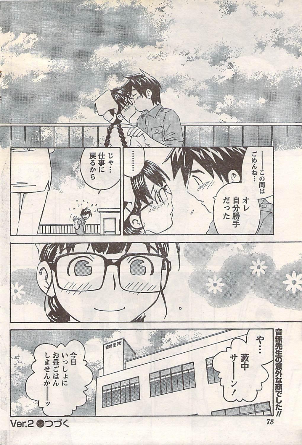 Gekkan Doki!! 2007-05 Vol. 127 76