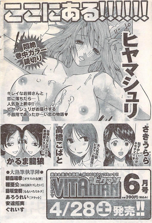 Gekkan Doki!! 2007-05 Vol. 127 78