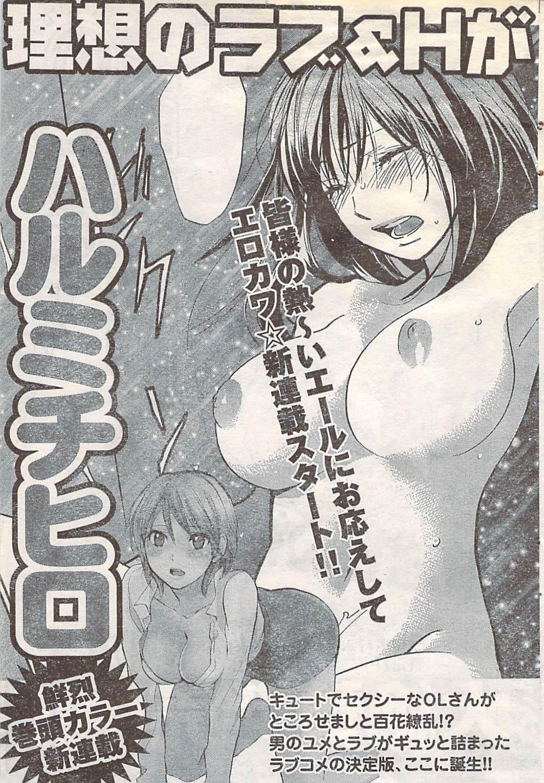 Gekkan Doki!! 2007-05 Vol. 127 79