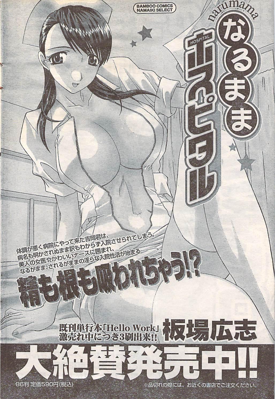 Gekkan Doki!! 2007-05 Vol. 127 80
