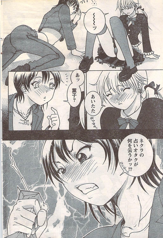 Gekkan Doki!! 2007-05 Vol. 127 84
