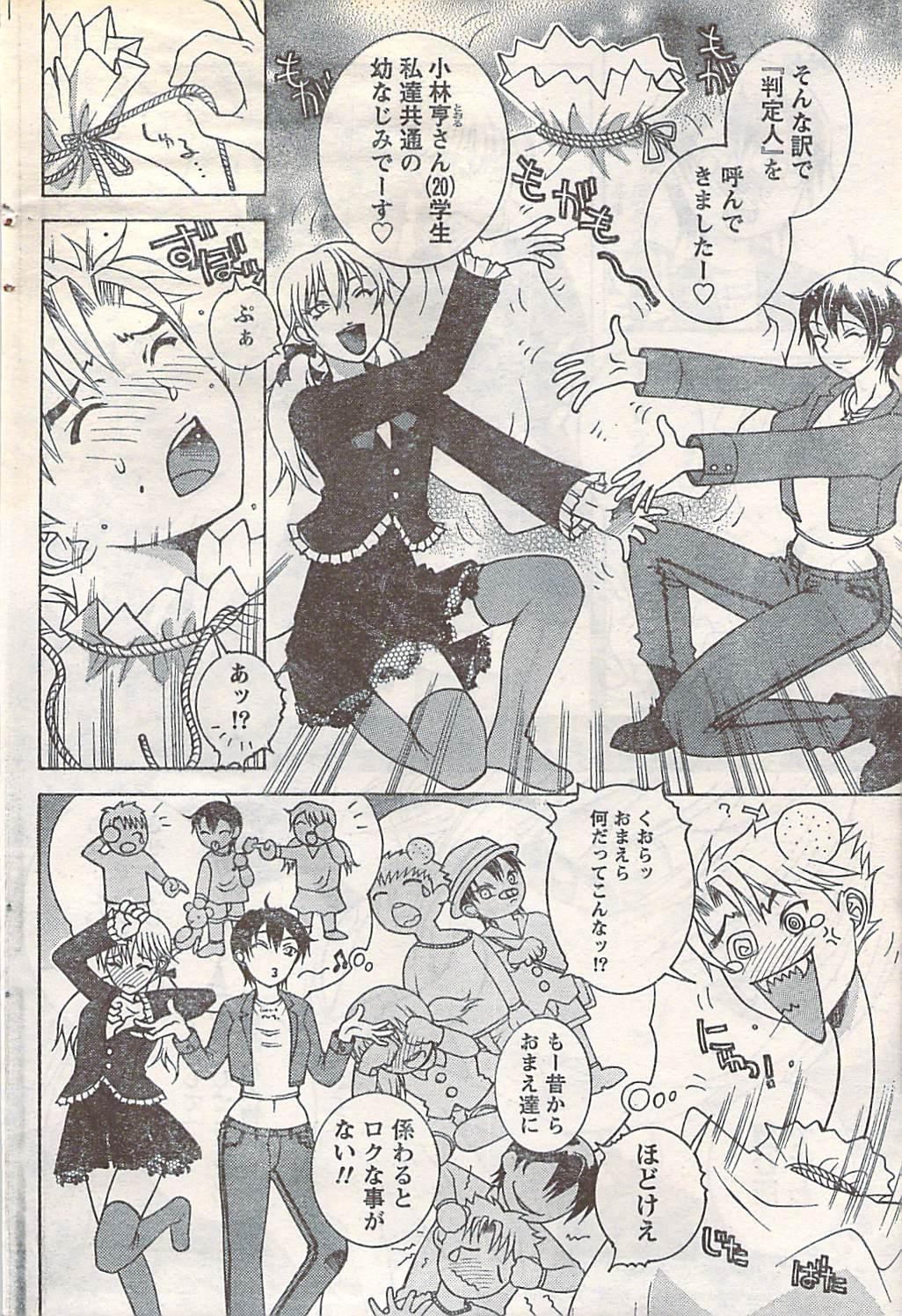 Gekkan Doki!! 2007-05 Vol. 127 86