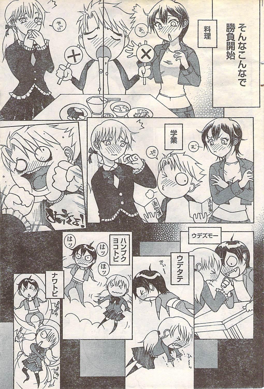 Gekkan Doki!! 2007-05 Vol. 127 87