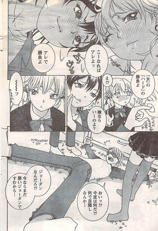 Gekkan Doki!! 2007-05 Vol. 127 88