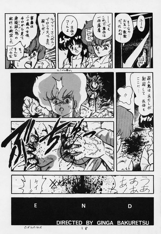 Yaritai Houdai Vol.1 17