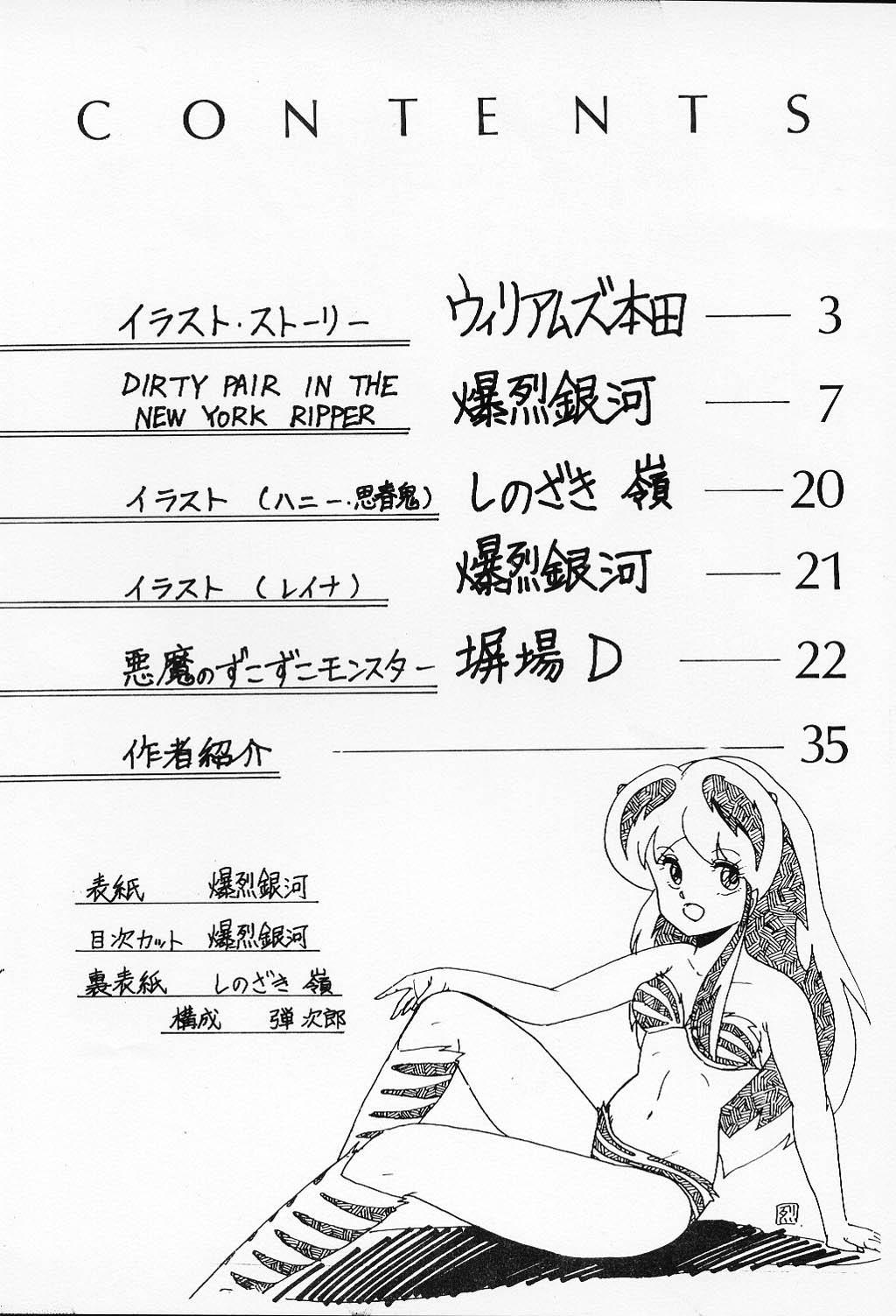 Yaritai Houdai Vol.1 1