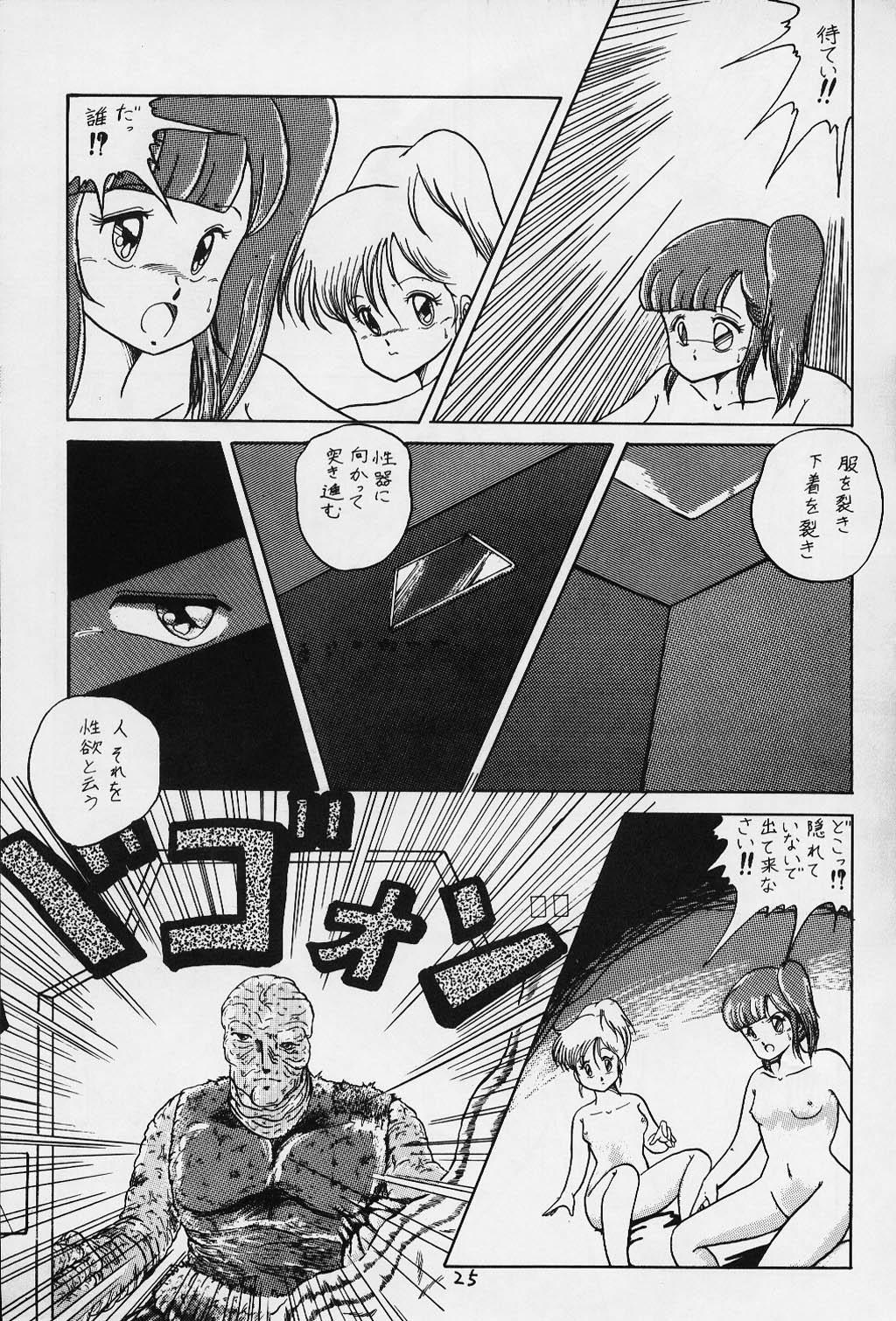 Yaritai Houdai Vol.1 24