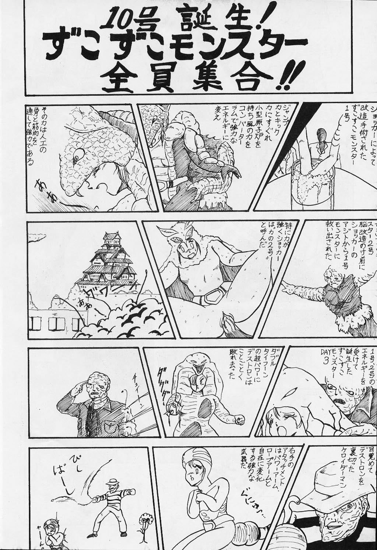 Yaritai Houdai Vol.1 31