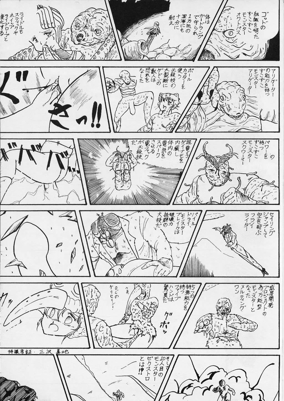 Yaritai Houdai Vol.1 32