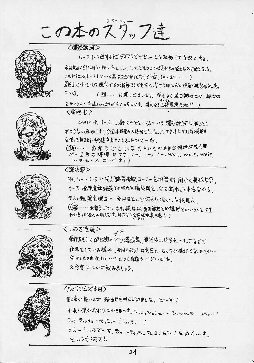 Yaritai Houdai Vol.1 33